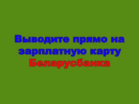 Вывод WebMoney на карту Беларусбанка