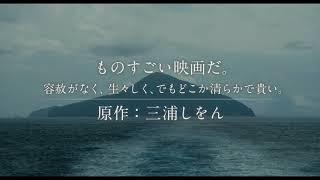 『光』本編映像