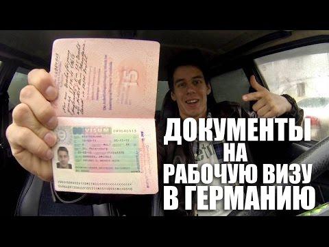 Рабочая виза в Германию. Какие документы нужны | VLOG За Жизнь в Германии #7