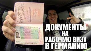 как сделать рабочую визу в китай