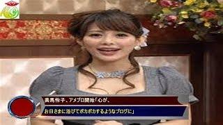 美馬怜子、アメブロ開始「心が、 お日さまに浴びてポカポカするようなブログに」 美馬怜子 検索動画 26