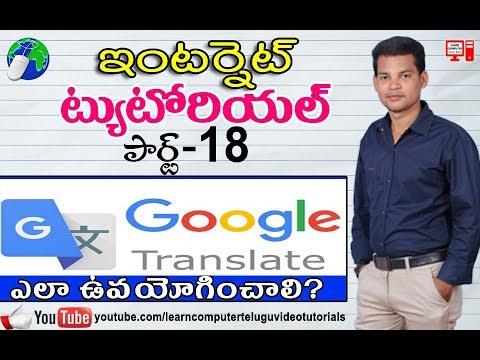 Internet Tutorial in Telugu #18 || What is Google Translate Explain in Telugu