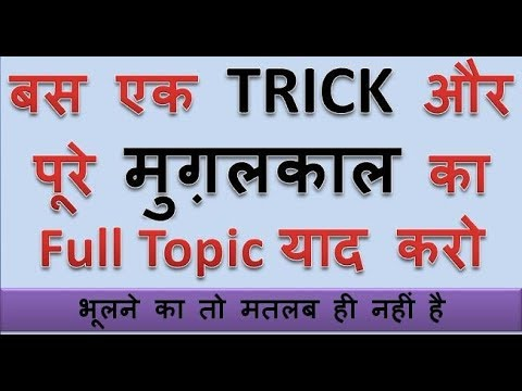Gk Tricks In Hindi most important mugal history