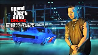 【GTA5】: 直線競速城市 DLC 官方預告片 中文字幕