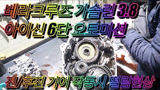부산 베라크루즈 아이신6단 오토미션수리