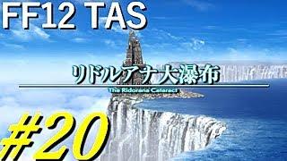 (コメ付き)【TAS】FF12 WIP【part20】