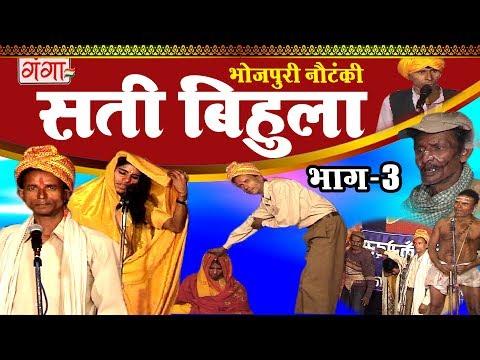 सती बिहूला (भाग-3) | Bhojpuri Nautanki | Nautanki Nach Programme 2017