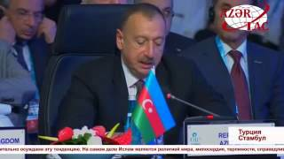 Президент Ильхам Алиев выступил на первой сессии XIII Саммита ОИС в Стамбуле