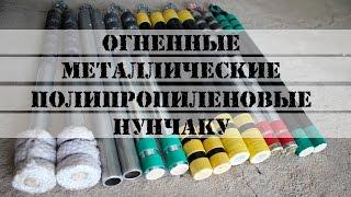 Огненные, металические и пластиковые нунчаку FREESTYLE NUNCHAKU