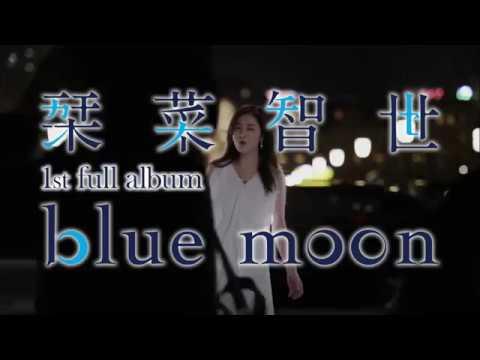 栞菜智世 – 1st Album「blue Moon」 ダイジェスト映像