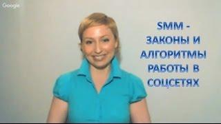 SMM - ЗАКОНЫ И АЛГОРИТМЫ РАБОТЫ В СОЦСЕТЯХ | САИДА КОПАНЕВА