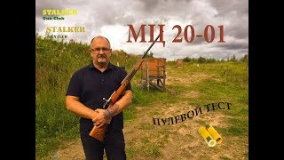 МЦ 20 01 тестові стрільби кулею