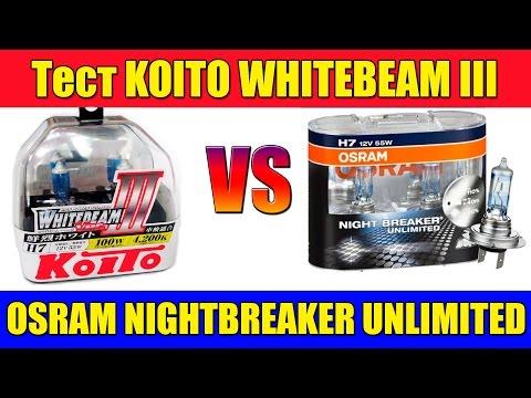 KOITO WHITEBEAM VS OSRAM NIGHTBREAKER UNLIMITED + 110%