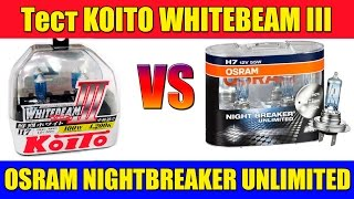 KOITO WHITEBEAM VS OSRAM NIGHTBREAKER UNLIMITED + 110%