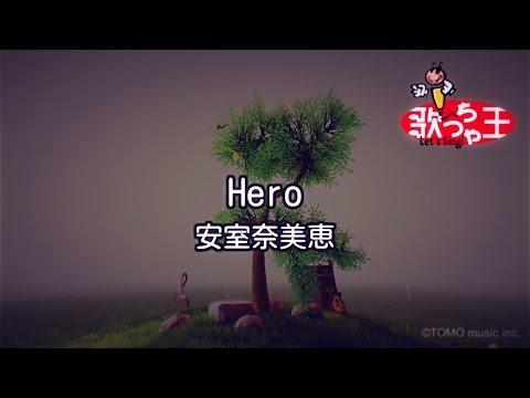 【カラオケ】Hero/安室 奈美恵