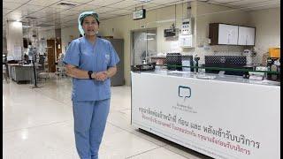 Endoscopy 101 : Ep.9 คำแนะนำการเข้ารับบริการ ห้องส่องกล้อง Surgical Endoscopy โรงพยาบาลจุฬาลงกรณ์