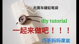 How to make a pencil case --我去上学啦!铅笔袋教学????????????????????