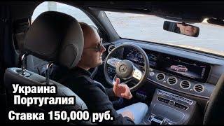 Ставка 150 000 рублей и прогноз на матч Украина - Португалия