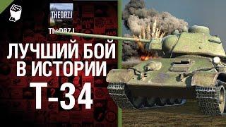 T-34 - Лучший бой в истории - от TheDRZJ [World of Tanks]