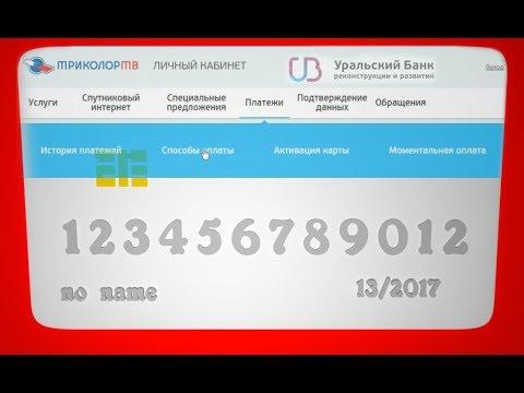 Оплата Триколор с банковской карты
