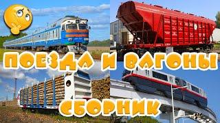 Поезда для детей. Виды локомотивов и вагонов. Изучаем железнодорожный транспорт и вагоны