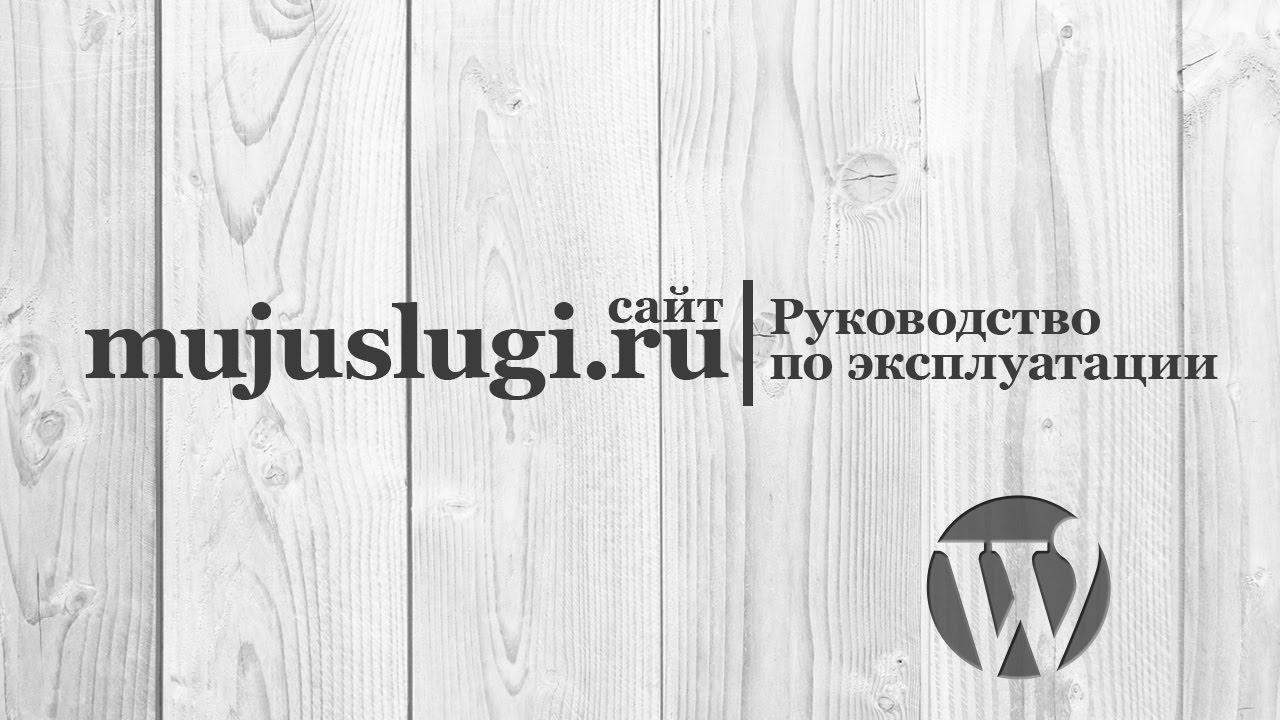 Руководство по эксплуатации. Сайт mujuslugi.ru