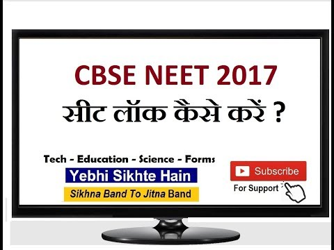 How to lock NEET 2017 Seats & Full Details