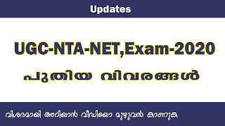 UGC/NTA-NET,Exam-2020 | New Up…