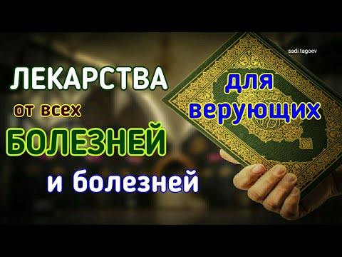 Коран, Лекарства от всех болезней для верующих _ Мы ниспосылаем в Коране то, что является исцелением