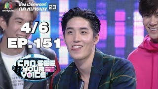 I Can See Your Voice -TH | EP.151 | 4/6 | 9x9 | 9 ม.ค. 62