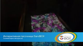 Интерактивная песочница iSandBOX - комментарии методиста(, 2016-02-19T15:50:34.000Z)