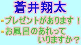蒼井翔太 ☆今日はプレゼントがあります!☆お風呂のあれっていりますか?...