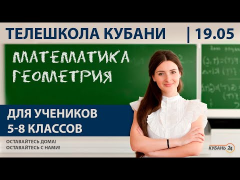 Уроки для учеников 5-8 классов. «Математика», «Геометрия» за 19.05.20 | «Телешкола Кубани»