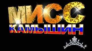 МИСС  КАМЫШИН  2015 4К видео