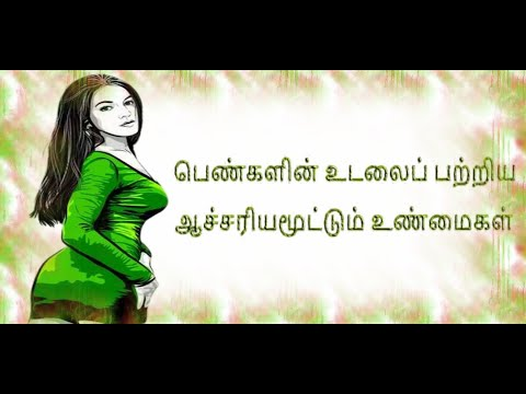 True Facts About Females in Tamil | Amazing facts about Women's body | Mr IB