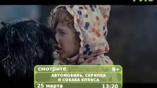 """Фильм """"Автомобиль, скрипка и собака Клякса"""""""