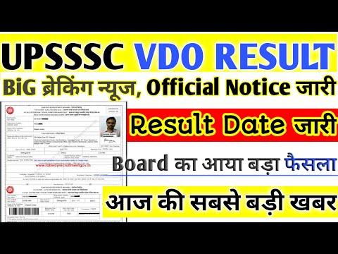 up vdo result latest news।।