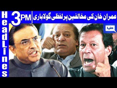 Imran Khan Lashes Out On Nawaz, Zardari | Headlines 3 PM | 21 April 2019 | Dunya News