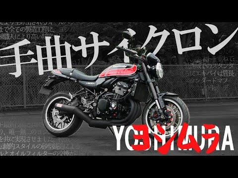 【音質チェック】Z900RSヨシムラ車検対応ショート管【フルエキゾーストマフラー】