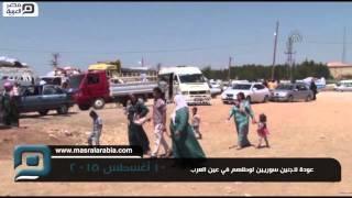 مصر العربية | عودة لاجئين سوريين لوطنهم في عين العرب