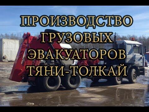 Изготовление грузовых эвакуаторов