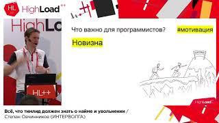 Все, что тимлид должен знать о найме и увольнении / Степан Овчинников (ИНТЕРВОЛГА)