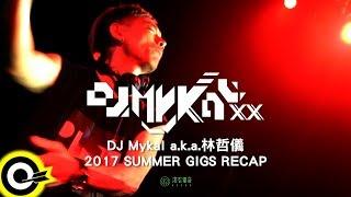 【ROKON LIVE演出紀錄】DJ Mykal a.k.a.林哲儀 2017 SUMMER GIGS RECAP 夏日巡演記錄