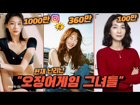 팔로워가 천만명??   현재 난리난 오징어게임 배우들 인스타 현황!!