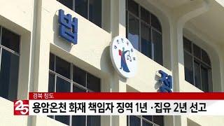 청도 용암온천 화재 책임자 징역1년 ·집유 2년 선고