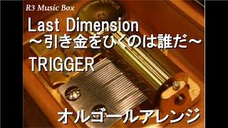 Last Dimension ~引き金をひくのは誰だ~/TRIGGER【オルゴール】 (スマートフォンゲーム「アイドリッシュセブン」BGM)