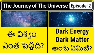 How Big is the Universe   Dark Matter and Dark Energy in Telugu   Journey of the Universe Episode-2