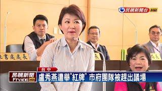 首次! 盧秀燕遭舉「紅牌」 市府團被趕出議場-民視新聞