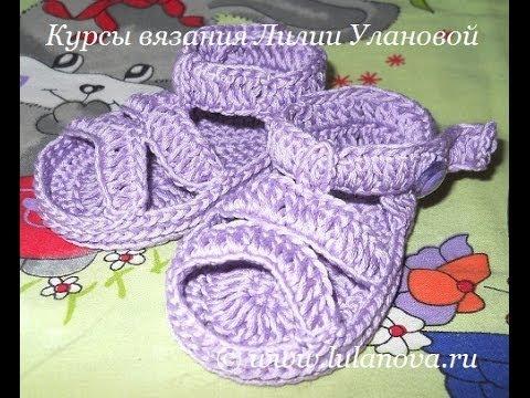 sandals - вязание крючком