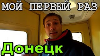 Download Просили???Донецк Сегодня! Как всё было от первого лица! Mp3 and Videos